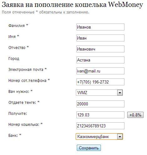 Как пополнить webmoney через интернет банкинг