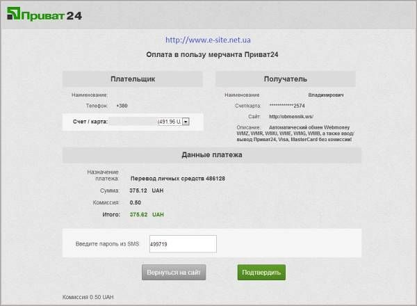 Как пополнить webmoney с помощью приват24 (privat24.ua)