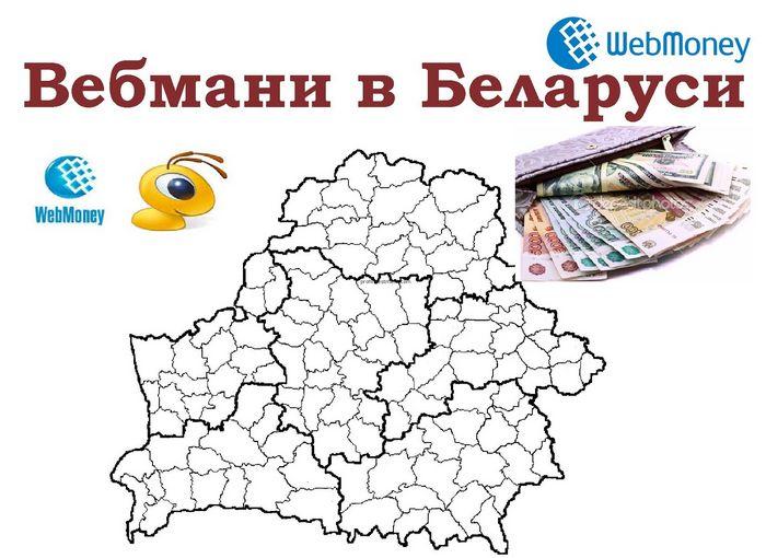 Как пополнить webmoney в беларуси