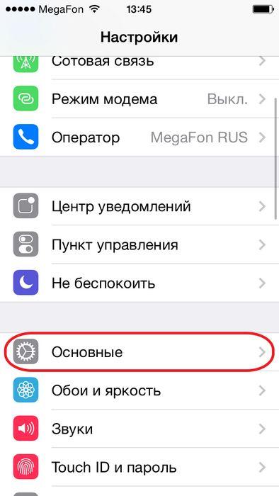 Как поставить проценты зарядки на айфоне