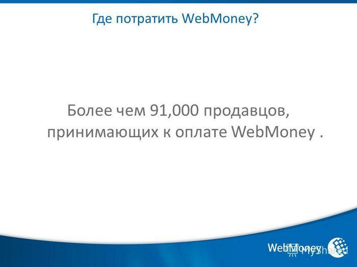 Как потратить webmoney