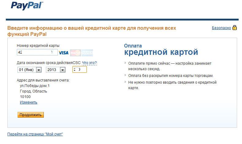 Как принимать paypal в украине