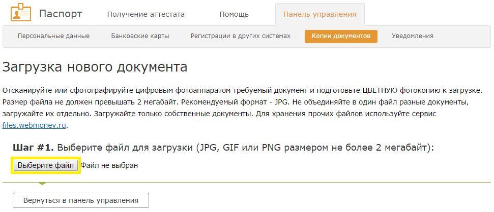 Как привязать банковскую карту к вебмани