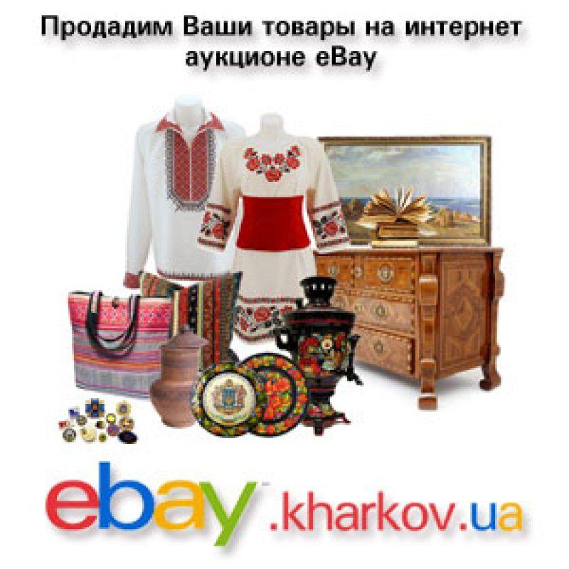 Как продавать на аукционе ebay