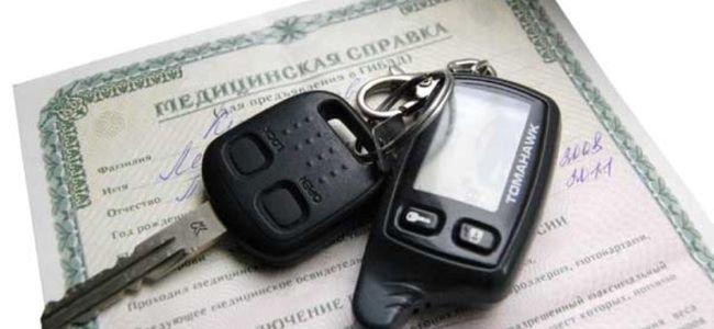 Как пройти медкомиссию на получение водительских прав
