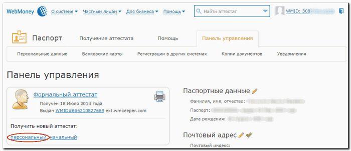 Как проверить аттестат webmoney