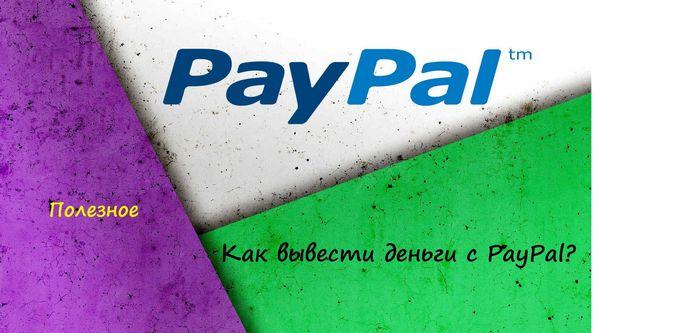 Как работать с paypal в россии: пополнение, вывод и обмен