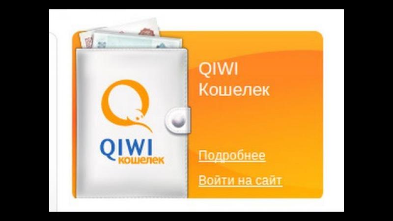 Как работать с qiwi кошельком