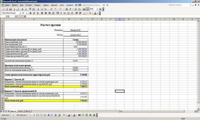 формула эксель процент выполнения плана прогноз