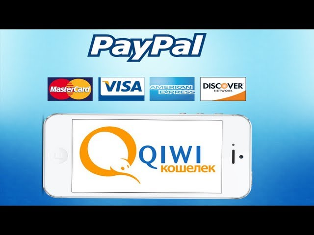 Как с paypal перевести на qiwi