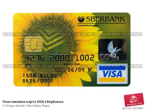 Как сделать банковскую карту visa