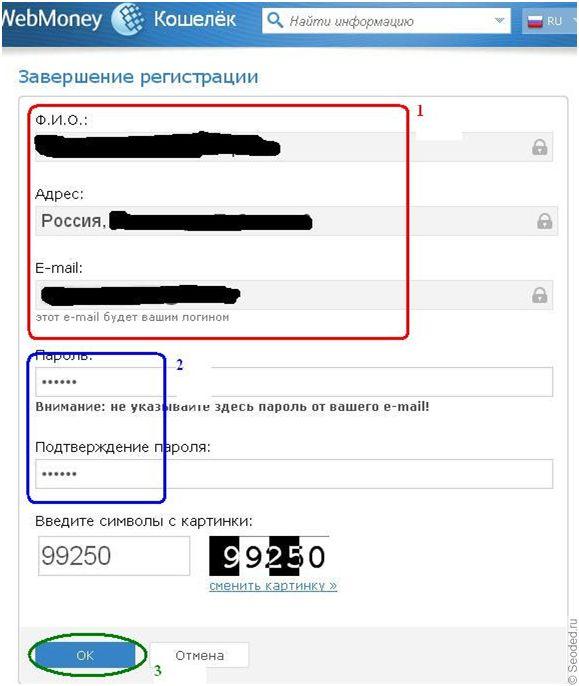 Как сделать кошелек в webmoney