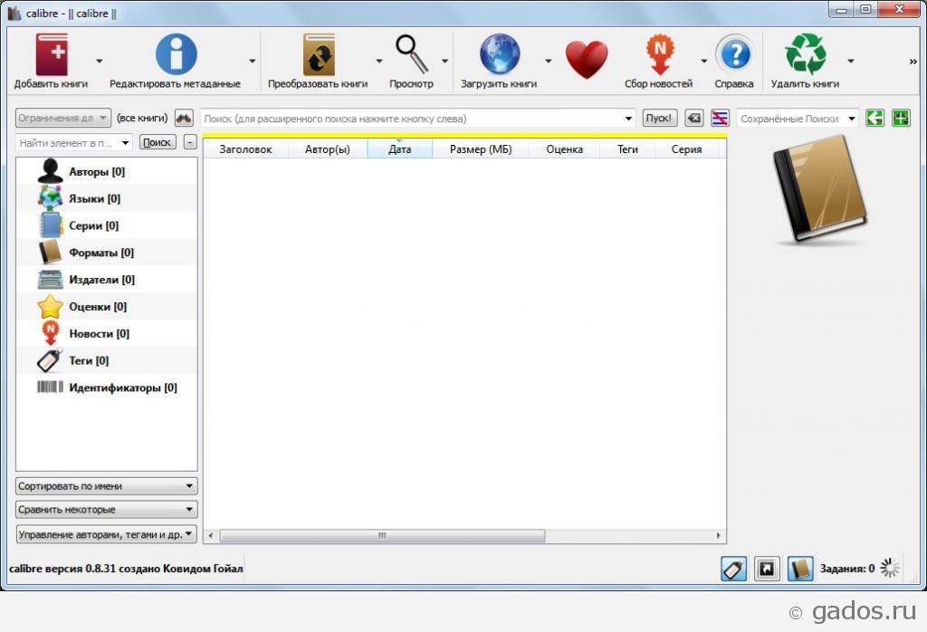 Как сконвертировать fb2 в epub для ibooks в ipad (ios)