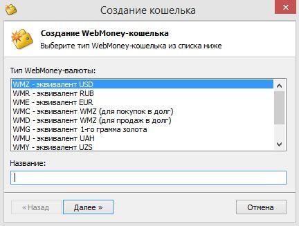 Как создать кошелек в вебмани