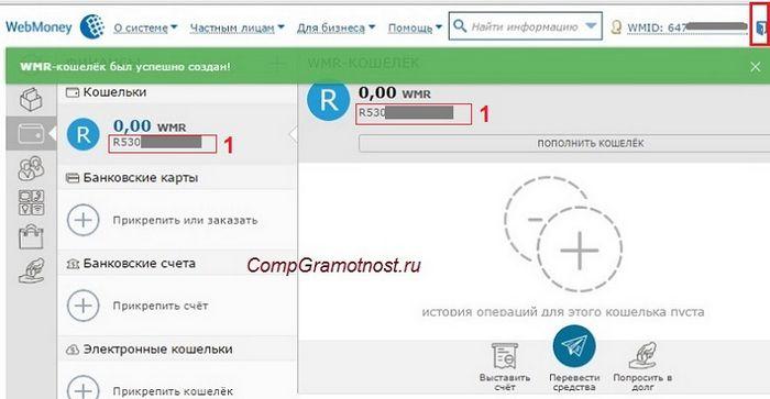 Как создать кошелек webmoney в казахстане