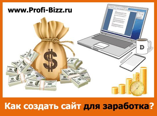 Как создать свой сайт бесплатно и заработать на нём начинающему web-мастеру