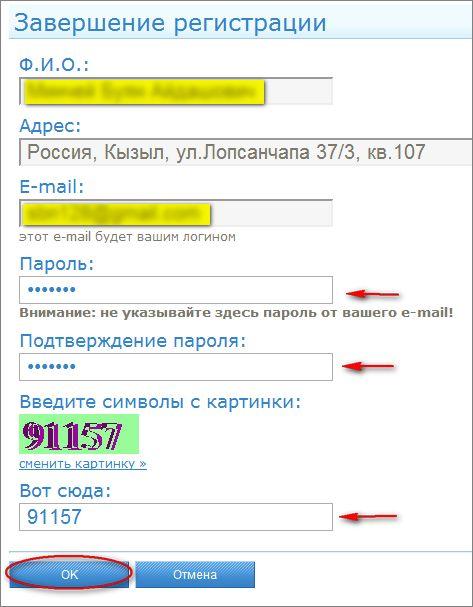 Как создать веб кошелек webmoney