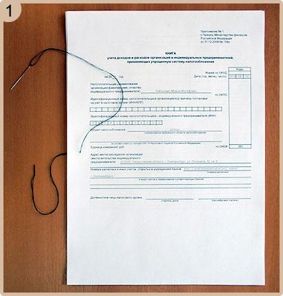 Как сшивать документы правильно?