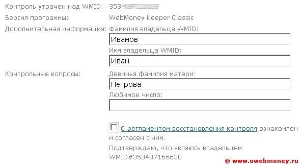 Как стать регистратором webmoney