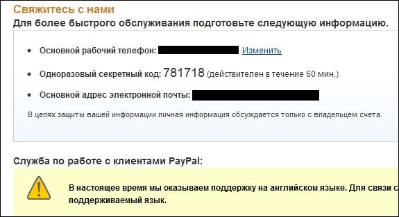 Как связаться с paypal