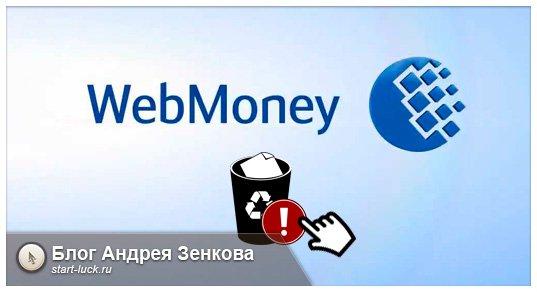Как удалить webmoney