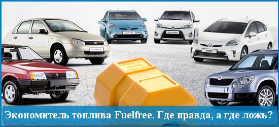 Как уменьшить расход газа на машине