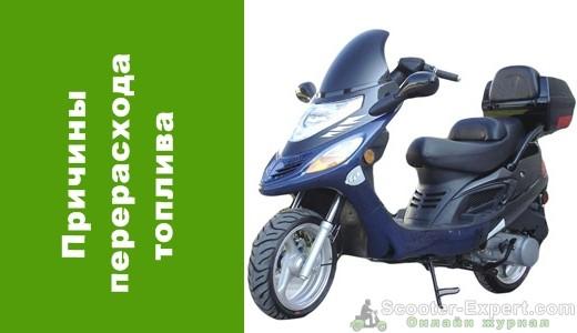 Как уменьшить расход топлива на скутере