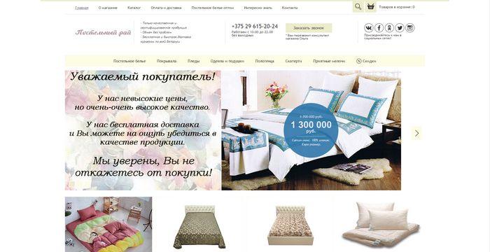 Как увеличить прибыль магазина постельных принадлежностей