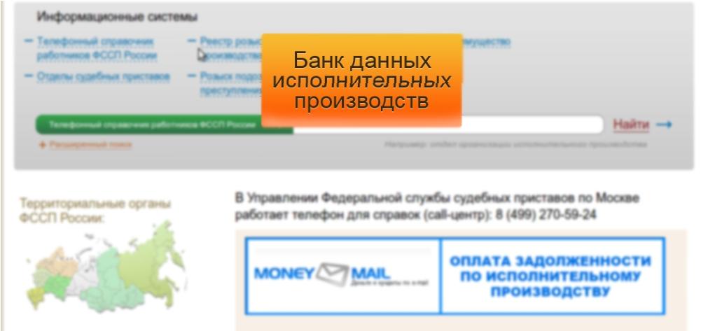 судебные приставы сайт задолженность ул часовая д 28 решения