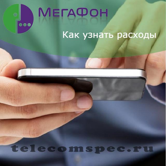 Как узнать расходы на мегафоне