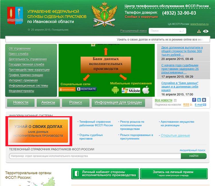 затем Административные штрафы кемеровской области официальный сайт задолженность собираюсь