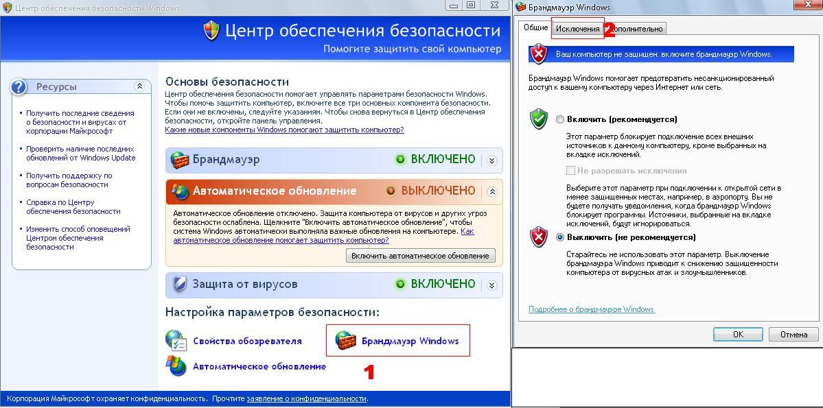 Как включить защиту от вирусов в центре обеспечения безопасности