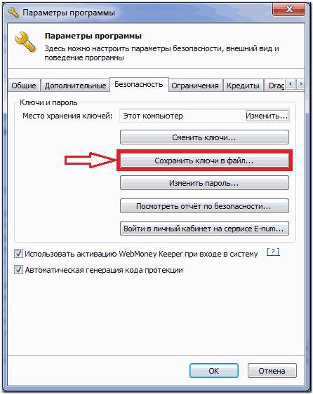 Как восстановить файл ключей webmoney