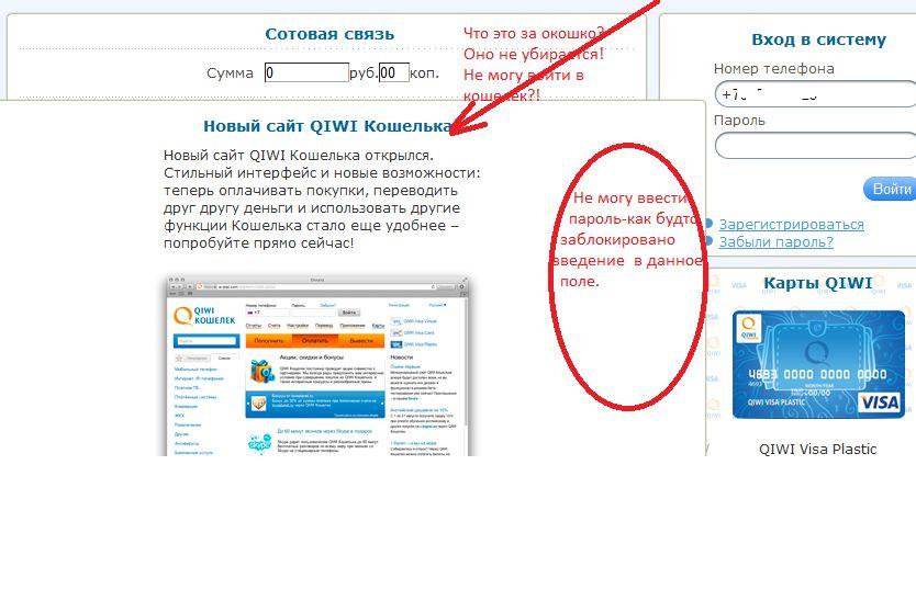 Как восстановить пароль в qiwi кошелек