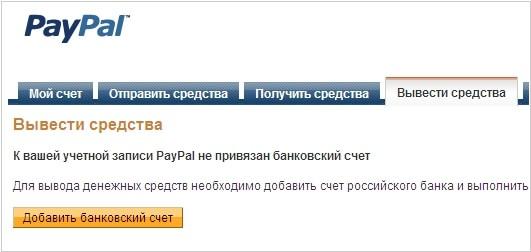 Как вывести деньги с paypal в россии выгодно