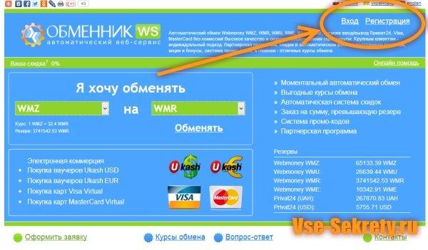 Как вывести деньги с webmoney в украине?