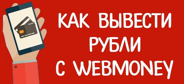 Как вывести рубли с webmoney