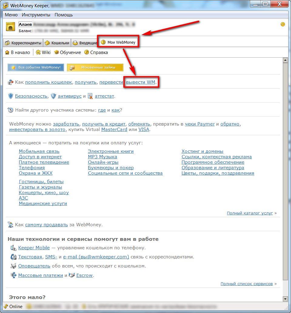 Как вывести вебмани (webmoney) без потерь.