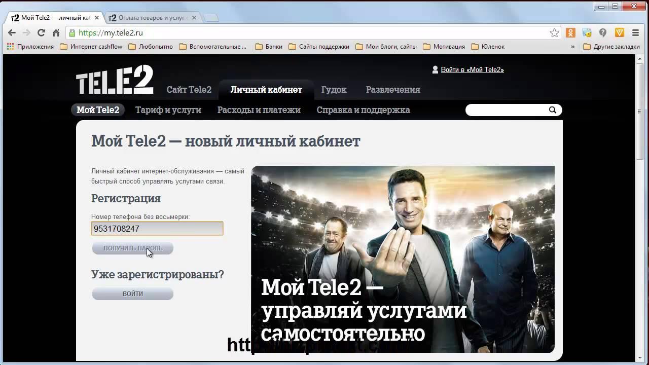 Как взять в долг на теле2 казахстан