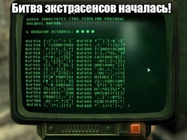 Как взломать терминал в fallout 4
