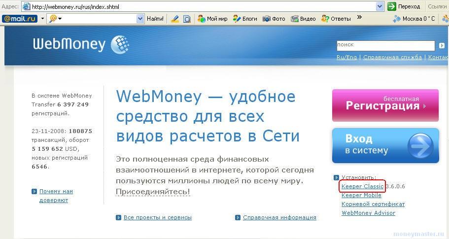 Как зайти на вебмани