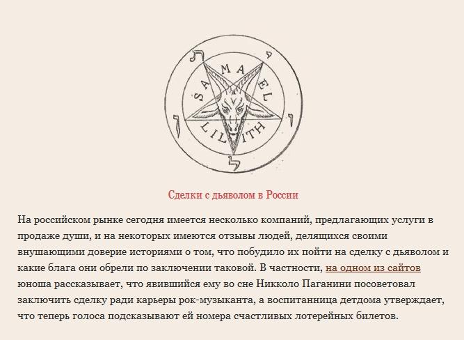 Как вызвать демона перекрестка для заключения сделки в домашних условиях