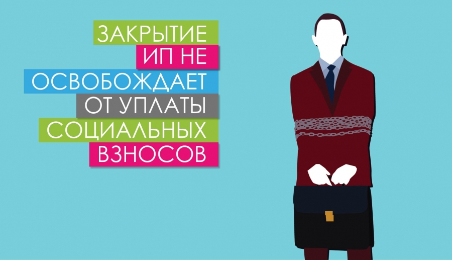 как закрыть ип имея долги российские девушки способны
