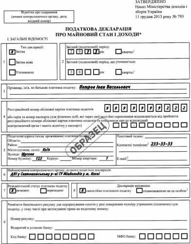 Как заполнить декларацию о доходах 2013