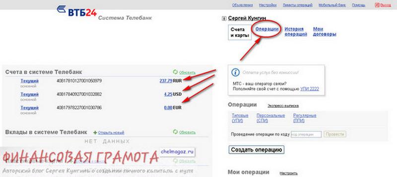 Как зарегистрировать номер актив через интернет
