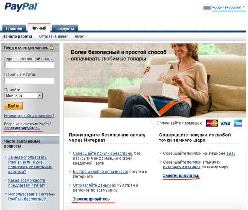 Как зарегистрировать счет paypal жителю россии