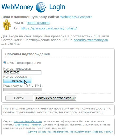 Как зарегистрировать вебмани без паспорта