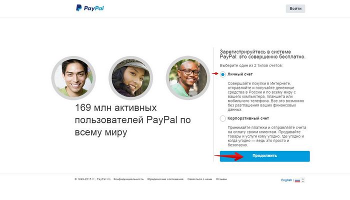 Как зарегистрироваться в paypal (инструкция по регистрации в paypal) 2015