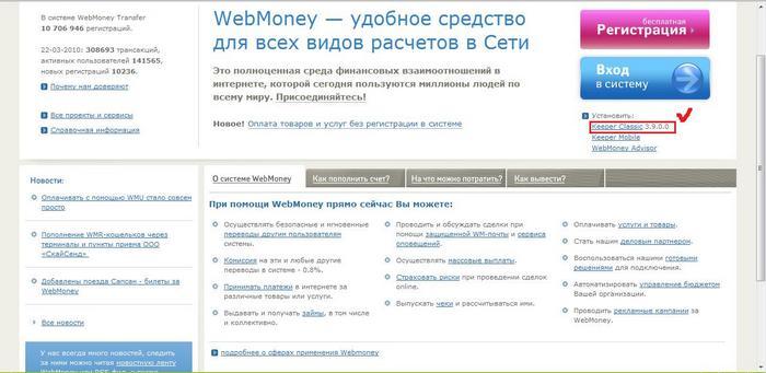 Как завести webmoney украина