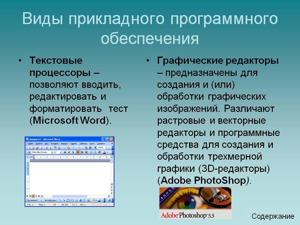 Какие бывают программные обеспечения